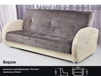 прямой диван книжка Вираж