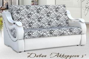 Диван Аккордеон 5 - Мебельная фабрика «VEGA STYLE»