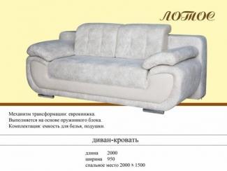 Диван-кровать Лотос - Мебельная фабрика «Suchkov-mebel»