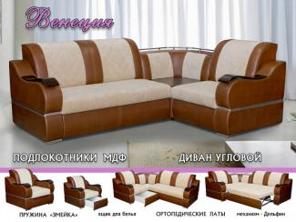 диван угловой «Венеция» - Мебельная фабрика «Камелия»