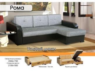 Серый диван Рома
