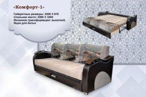 Диван Комфорт 1 - Мебельная фабрика «АВА»