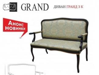Прямой диван Гранд 3К - Мебельная фабрика «Ивушка»