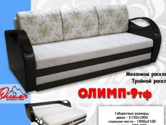Диван Олимп «9ТФ»