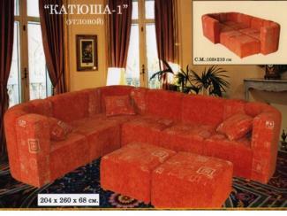 Угловой диван Катюша 1