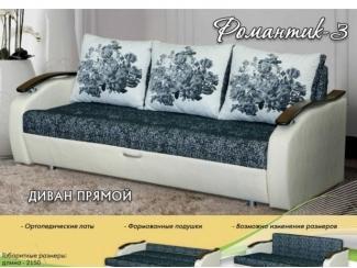 Диван прямой Романтик 3 - Мебельная фабрика «РаИра»
