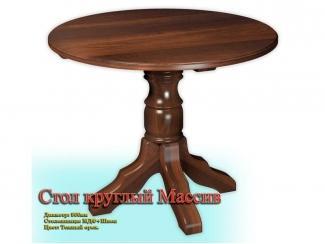 Стол обеденный Круглый Массив - Мебельная фабрика «Рамзес»