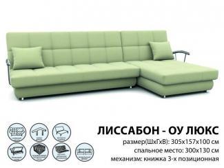 Модульный диван Лиссабон ОУ Люкс - Мебельная фабрика «Аврора»