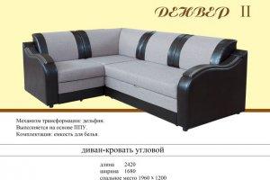 Диван угловой Денвер 2 - Мебельная фабрика «Suchkov-mebel»