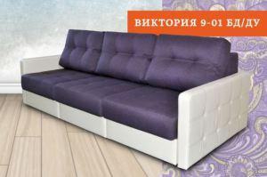 Диван-трансформер Виктория 9-01 БД/ДУ - Мебельная фабрика «ФилатоFF» г. Екатеринбург