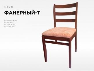 Классический стул Фанерный-Т - Мебельная фабрика «А-2»