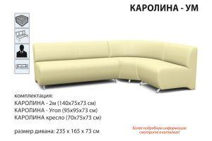 Диван угловой Каролина УМ - Мебельная фабрика «Аврора»