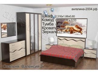 Спальный гарнитур Валенсия 2