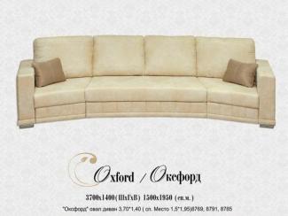 Диван прямой Оксфорд - Мебельная фабрика «Angelo Astori»