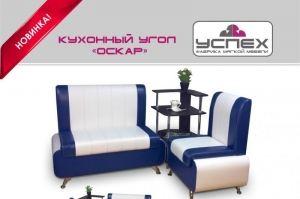 Кухонный угол Оскар - Мебельная фабрика «Успех», г. Ульяновск