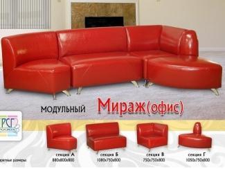 Красный офисный диван Мираж  - Мебельная фабрика «Росвега», г. Ульяновск