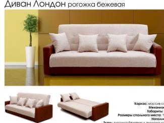 Диван с подушками Лондон  - Мебельная фабрика «Луховицкая мебельная фабрика», г. Луховицы