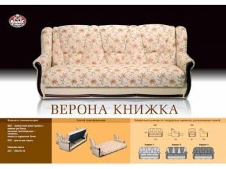 Универсальный прямой диван Верона-книжка - Мебельная фабрика «Альянс-М»