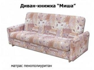 Диван-книжка Миша 2 - Мебельная фабрика «Атаир-Мебель»