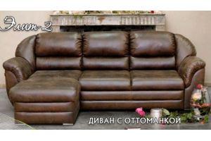 Угловой диван Элит 2 с оттоманкой