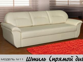 диван «Штиль» (модель №11)