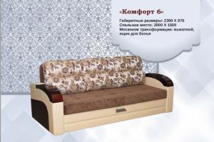 Диван Комфорт 6 - Мебельная фабрика «АВА»