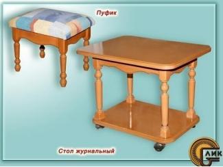 Стол журнальный 2 и пуфик 2 - Мебельная фабрика «Лик»
