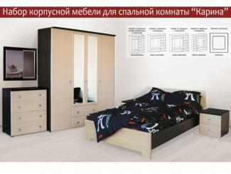 Гарнитур для спальни «Карина» - Мебельная фабрика «Авеста»
