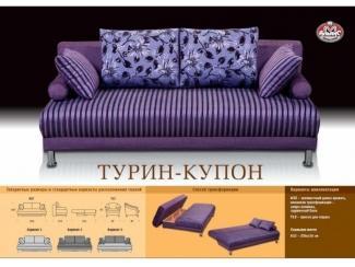Фиолетовый прямой диван Турин-купон - Мебельная фабрика «Альянс-М»