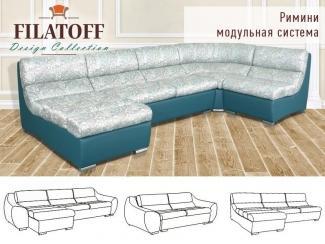Модульный диван Римини