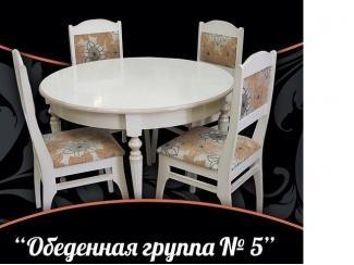 Обеденная группа 5 - Мебельная фабрика «Настоящая Мебель»
