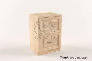 Прикроватная тумба-1 2 ящика - Мебельная фабрика «Каприз»