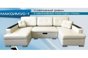 диван п-образный «Максимус 1» - Мебельная фабрика «Сеть-М», г. Ульяновск