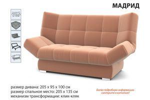 Диван прямой Мадрид - Мебельная фабрика «Аврора»