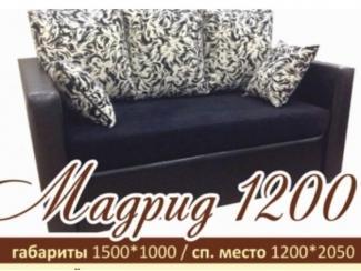 Мини-диван Мадрид 1200  - Мебельная фабрика «Ульяна»