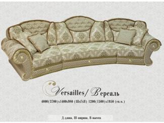 Диван прямой Версаль - Мебельная фабрика «Angelo Astori»
