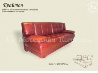 Диван прямой Брайтон - Изготовление мебели на заказ «1-я мебельная компания», г. Нижний Новгород