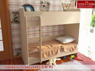 Кровать 2-х ярусная - Мебельная фабрика «Элна»