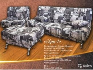 Диван Евро-1 - Мебельная фабрика «Мечта»