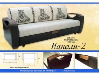 Диван прямой Наполи -2 - Мебельная фабрика «Никас», г. Ульяновск