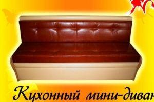 Небольшой диван на кухню  - Мебельная фабрика «Натали»