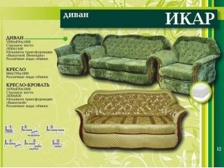 Диван-кровать Икар - Мебельная фабрика «Икар»