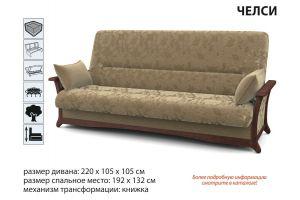Диван прямой Челси - Мебельная фабрика «Аврора»