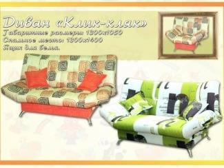 Клик-Кляк диван - Мебельная фабрика «Симбирск-Мебель»