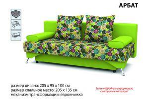 Диван прямой Арбат - Мебельная фабрика «Аврора»