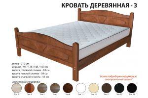 Кровать деревянная 3 - Мебельная фабрика «Аврора»