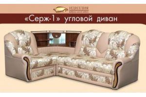 Диван угловой Серж 1 - Мебельная фабрика «Идиллия»