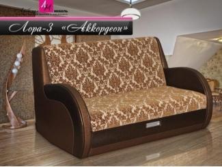 Диван Лора 3 аккордеон - Мебельная фабрика «Любимая мебель»