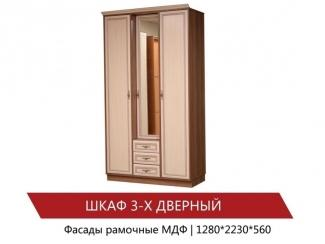 Шкаф 3-х дверный - Мебельная фабрика «Мистер Хенк»