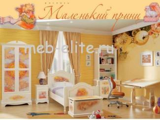 Детская Маленький принц - Импортёр мебели «MEB-ELITE (Китай)»